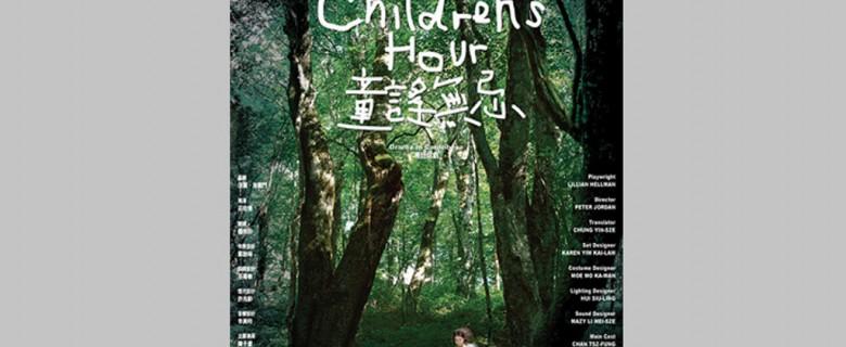 香港演藝學院表演項目海報