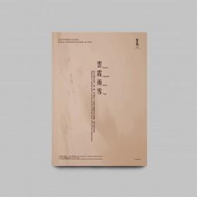 Kiku Fine Japanese Cuisine Leaflet
