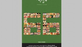 Miso Japanese Cuisine Leaflet Design