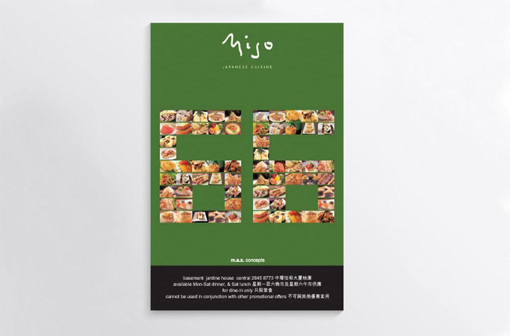 Miso Japanese Leaflet Design//Miso 日本料理Leaflet設計