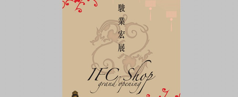 Fook Ming Tong Tea Shop Poster