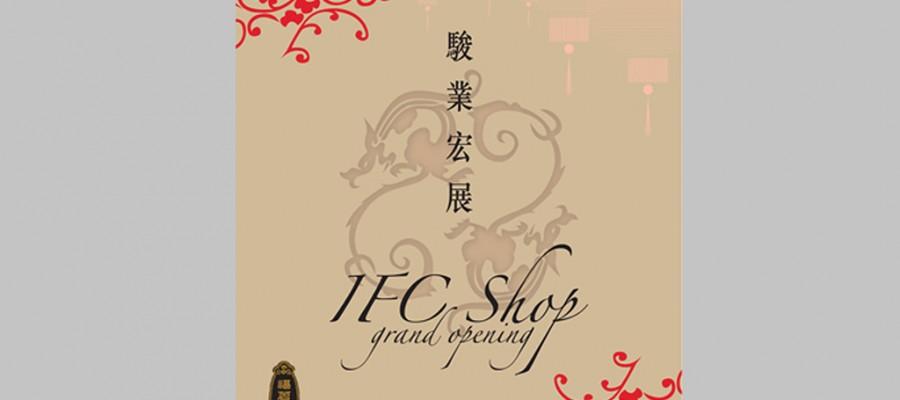 Fook Ming Tong Tea Shop Poster