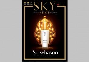 SKYSHOP Inflight Shopping Magazine 2016 (July-Sep Issue)