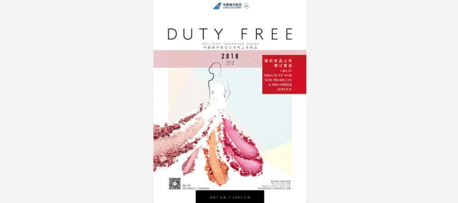 DUTY FREE Inflight Shopping Guide 2018 (May-Jun Issue)