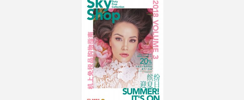 SKY SHOP Inflight Shopping Guide 2018 (May-Jun Issue)
