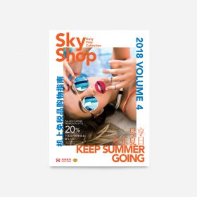 SKY SHOP Inflight Shopping Guide 2018 (July-Setp Issue)