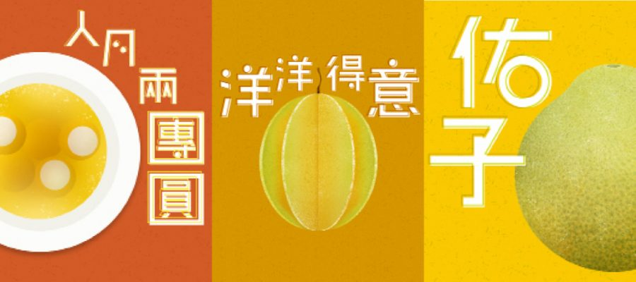 Happy Mid-Autumn Festival 2018!