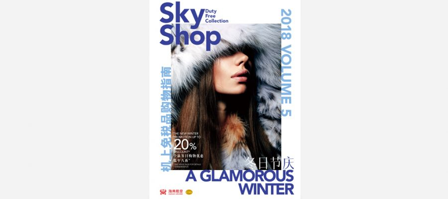SKY SHOP Inflight Shopping Guide 2018 (Oct-Dec Issue)