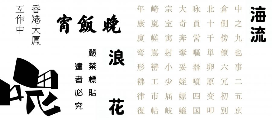Aesthetics of Chinese Typefaces