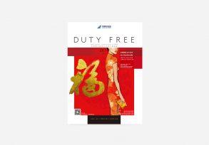 DUTY FREE Inflight Shopping Guide 2019 (Jan-Mar Issue)