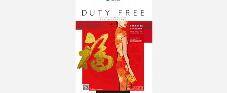DUTY FREE Inflight Shopping Guide 2019 (Jan-Mar Issue)