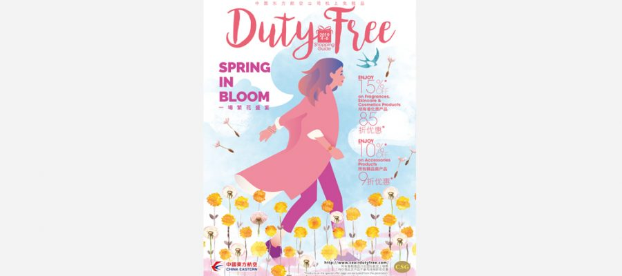 DUTY FREE Inflight Shopping Guide 2019 (Apr-Jun Issue)