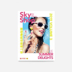 SKY SHOP Inflight Shopping Guide 2019- (Jul-Sep Issue)