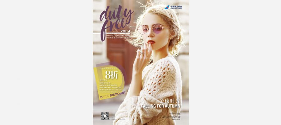 DUTY FREE Inflight Shopping Guide 2019 (Oct-Dec Issue)
