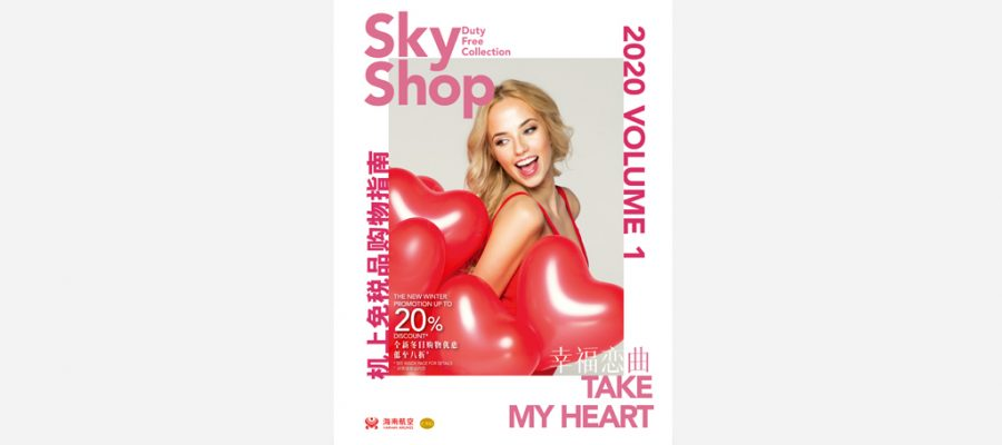 SKY SHOP Inflight Shopping Guide 2020- (Jan-Mar Issue)