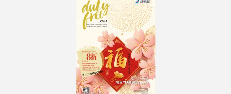DUTY FREE Inflight Shopping Guide 2020 (Jan-Mar Issue)